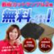 【送料無料】樹脂敷板Wボード・ディバンカットサンプル2種お試しセット0円