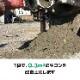 残コンクリート改良剤TERA [テラ] (1袋800g)簡単!残コンにかけて3分 混ぜるだけで土状に!【送料無料】
