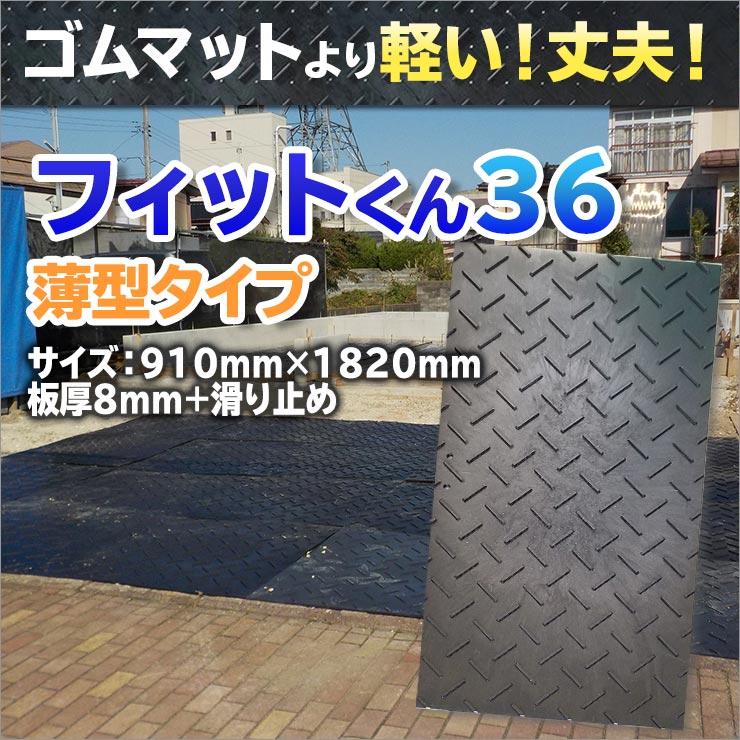 合成ゴムマット フィットくん36薄型 FD36(910mm×1820mm×板厚8mm+すべり止め5mm) 13kg