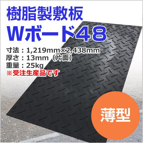樹脂製敷板Wボード48【薄型片面】 (1219mm×2438mm×板厚8mm+すべり止め5mm 黒) 25kg ウッドプラスチック製