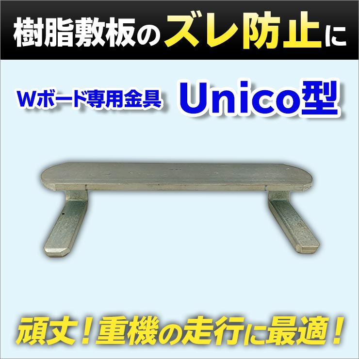 Wボード用連結固定金具(Unico型)