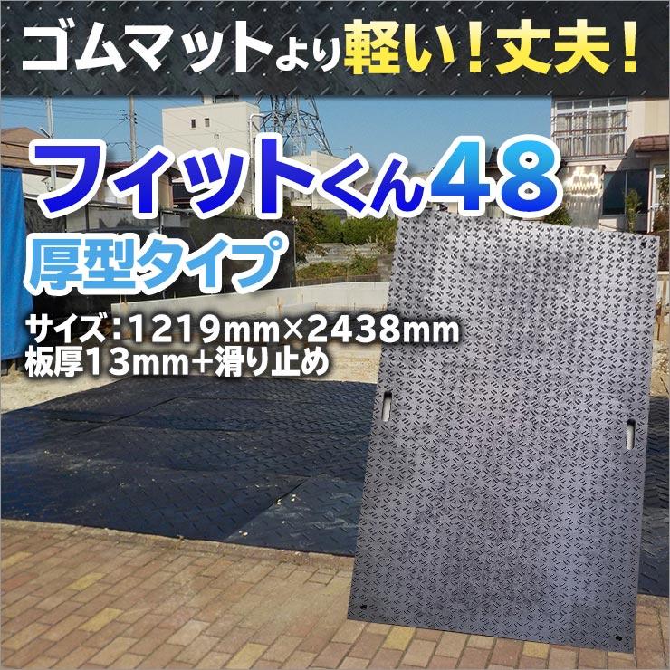 合成ゴムマット フィットくん48厚型 FW48(1219mm×2438mm×板厚13mm+すべり止め2mm) 39kg