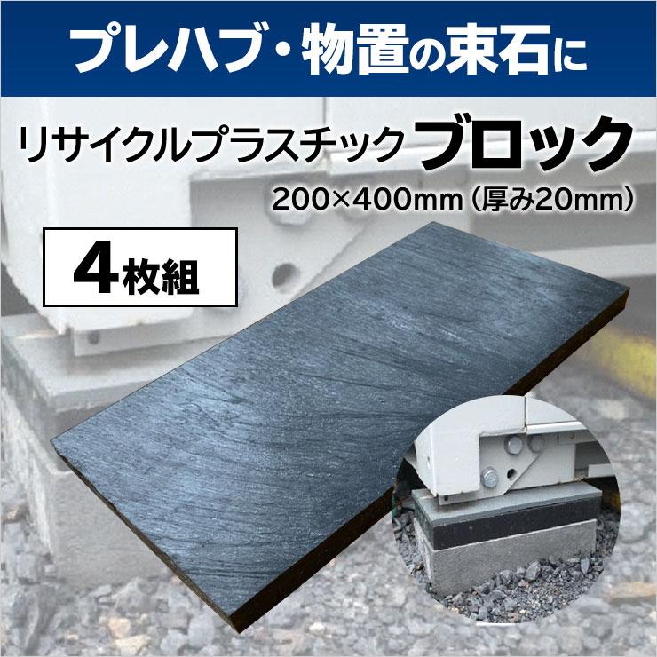 プラスチックブロック厚さ20mm