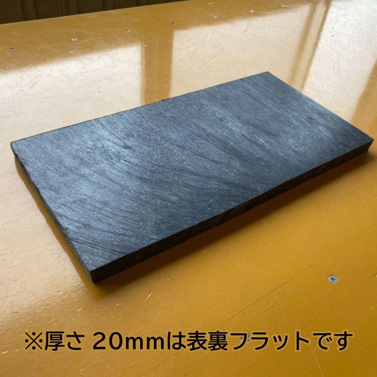 リサイクルプラスチック ブロック 200mm x 400mm x 20mm 4個セット