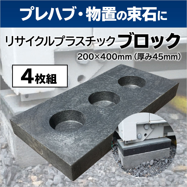 プラスチックブロック厚さ45mm