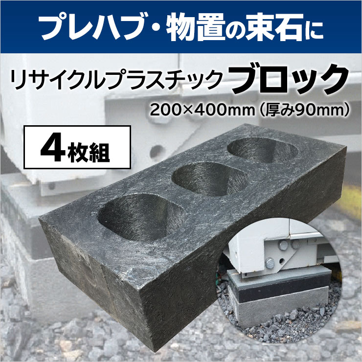 リサイクルプラスチック ブロック 200mm x 400mm x 90mm 4個セット