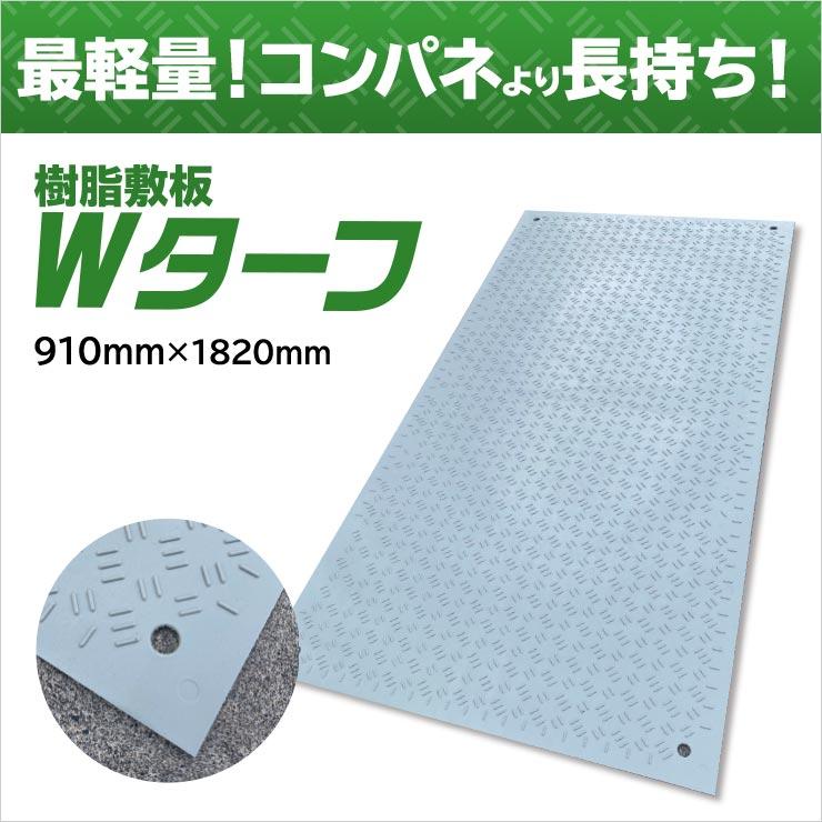 樹脂製敷板Wターフ (910mm×1820mm×板厚6mm+すべり止め2mm) 10kg イベント・荷台保護に最適! ウッドプラスチック [送料無料]