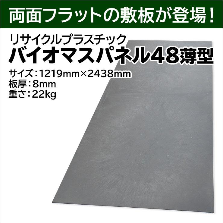 プラスチック敷板 バイオマスパネル 48サイズ薄型  両面フラットタイプ