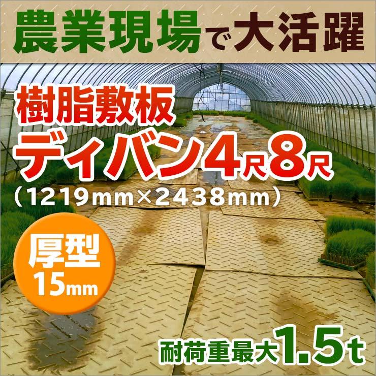 樹脂製敷板ディバン48厚型 (1219mm×2438mm×板厚13mm+すべり止め2mm) 40kg 最大耐荷重1.5t ウッドプラスチック製