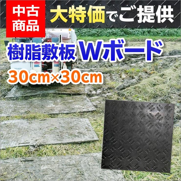 【中古】【バラ注文可能10枚より】樹脂敷板Wボード30cm×30cm(送料別途)