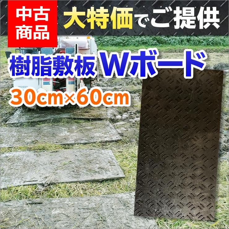 【中古】【バラ注文可能6枚より】樹脂敷板Wボード30cm×60cm(送料別途)