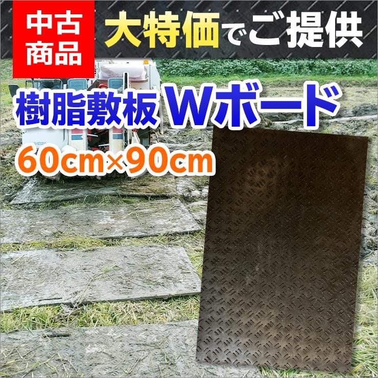 【中古】【バラ注文可能2枚〜】樹脂敷板Wボード60cm×90cm(送料別途)