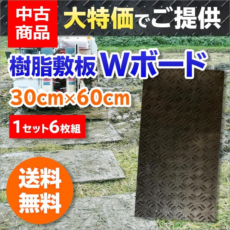【中古】【送料無料大特価6枚セット】樹脂敷板Wボード30cm×60cm