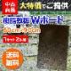 【中古】【送料無料大特価2枚セット】樹脂敷板Wボード60cm×90cm