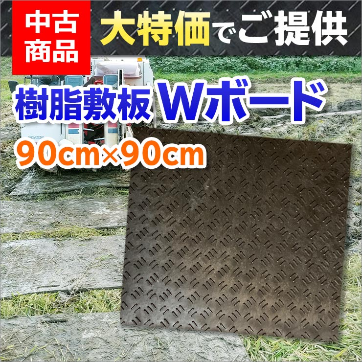 【中古】【バラ注文可能2枚より】樹脂敷板Wボード90cm×90cm(送料別途)