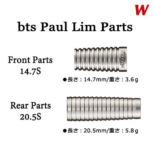 bts Paul Lim W