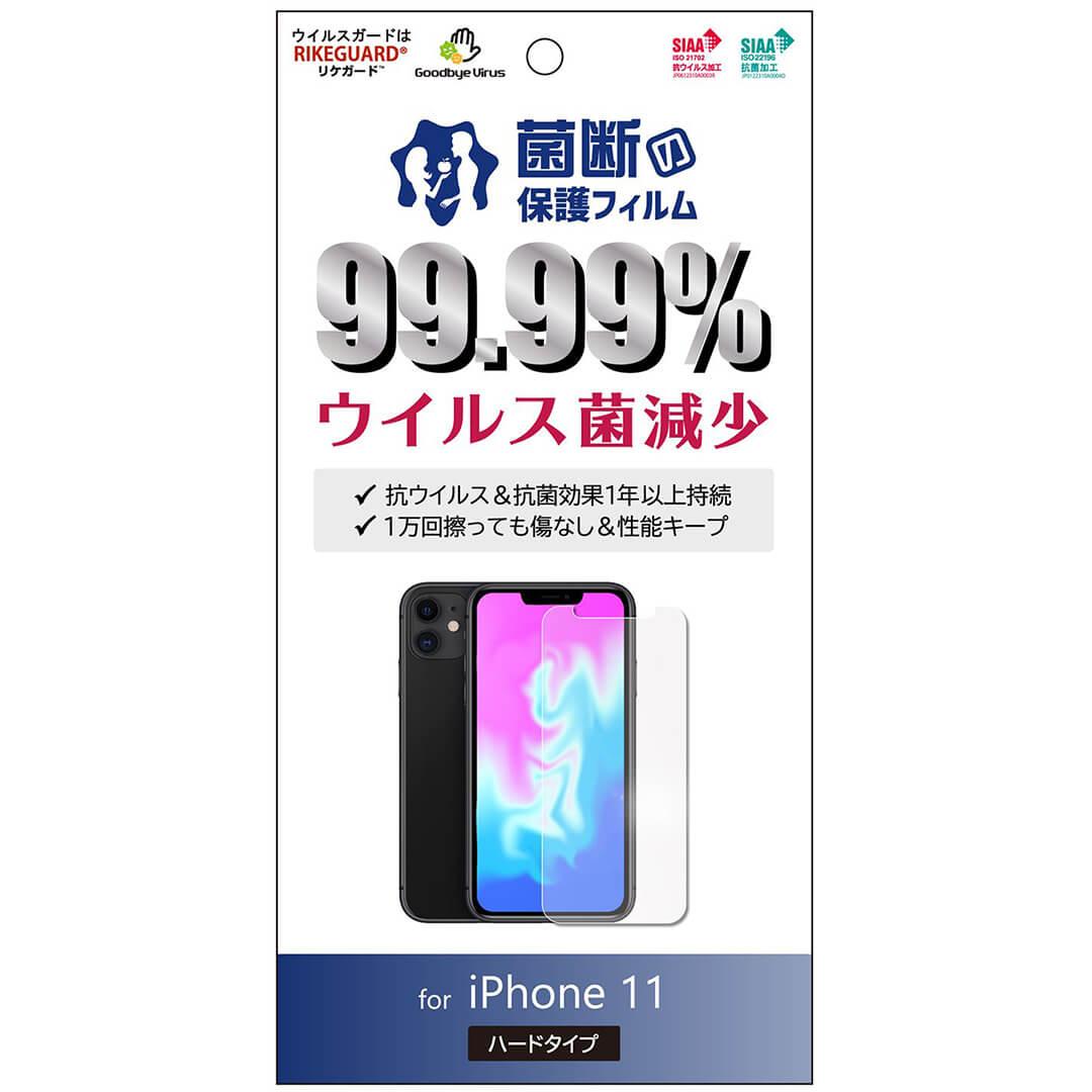 リケガード iPhone11.XR対応