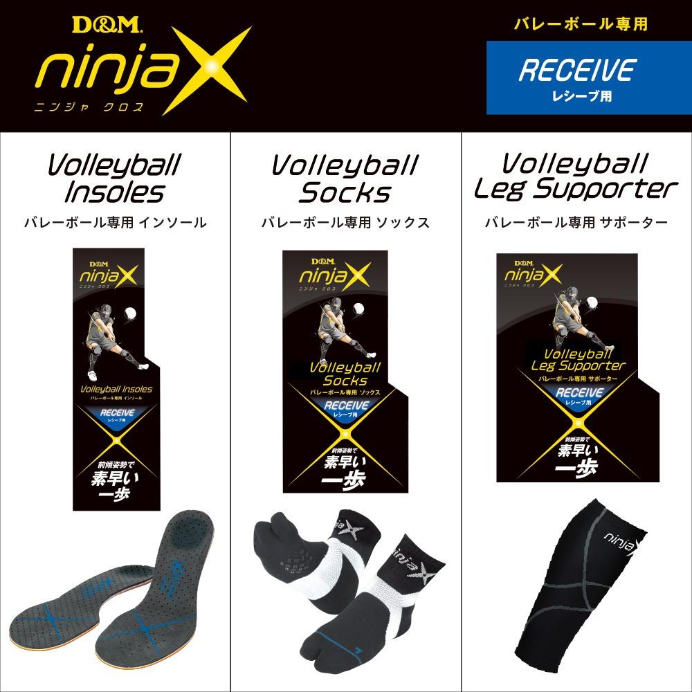 ninjaX バレーボール レシーブ インソール(1ペア入り)