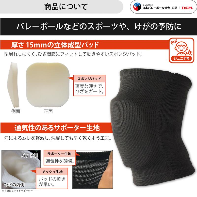 15mm 厚型パッド付 膝(ひざ)サポーター ジュニア用(1ヶ入り)#817