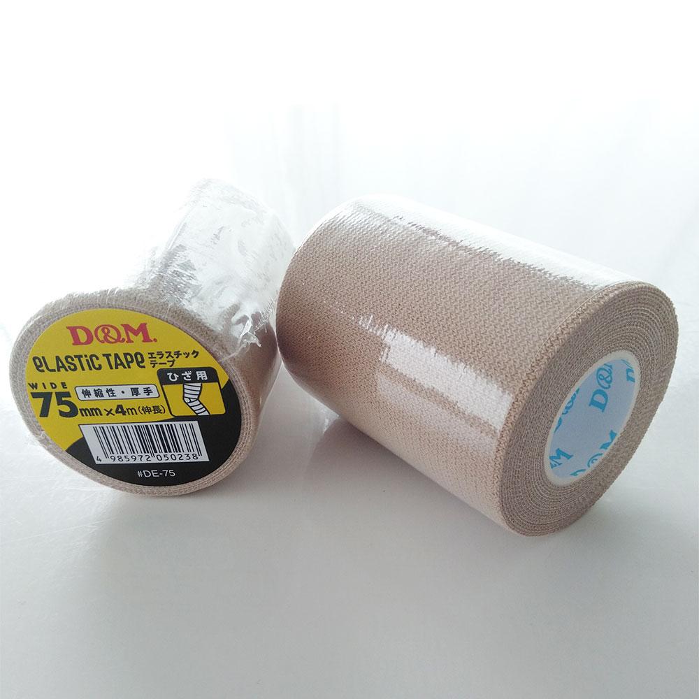 伸縮性 エラスチックテープ 75mm×4m(伸長) #DE-75
