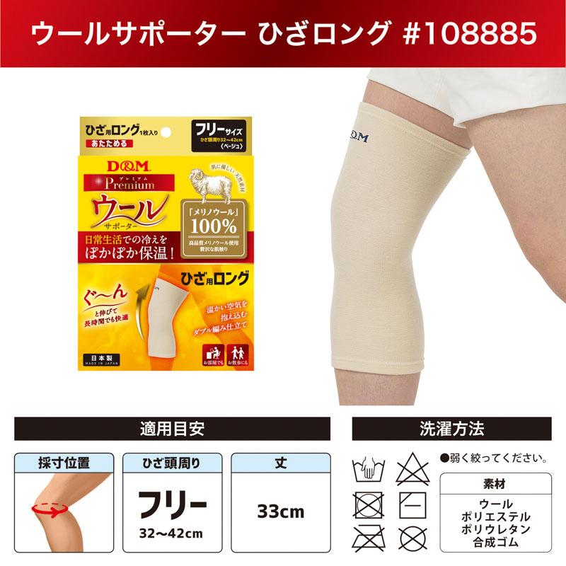 ウールサポーター 膝(ひざ)ロング用