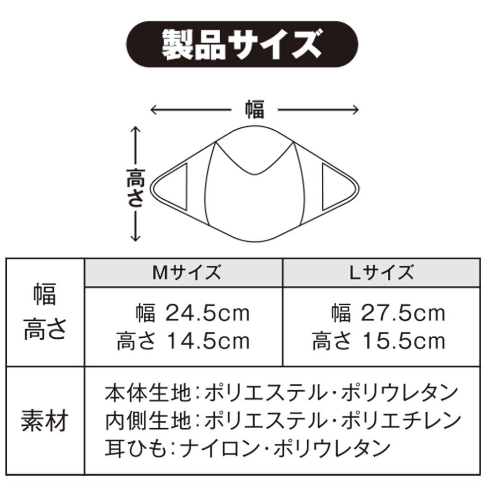 【2点以上でセット割】トレーニングマスク