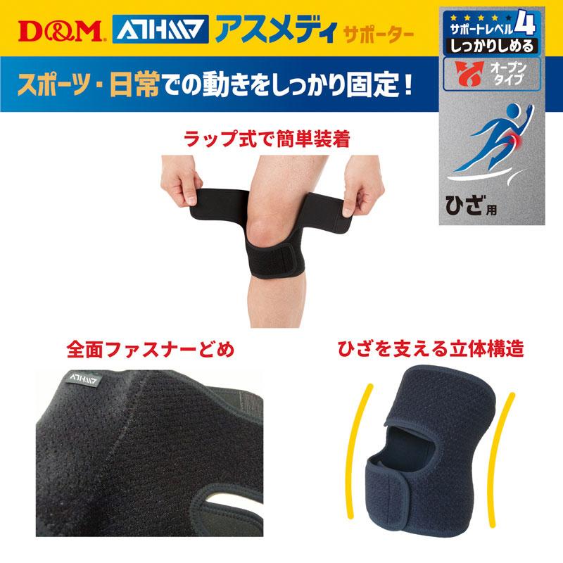 アスメディ しっかりしめるオープンタイプ 膝(ひざ)用