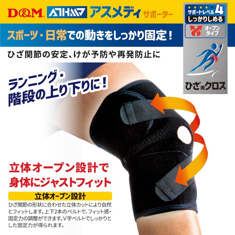 アスメディ しっかりしめるオープンタイプ 膝(ひざ)クロス用