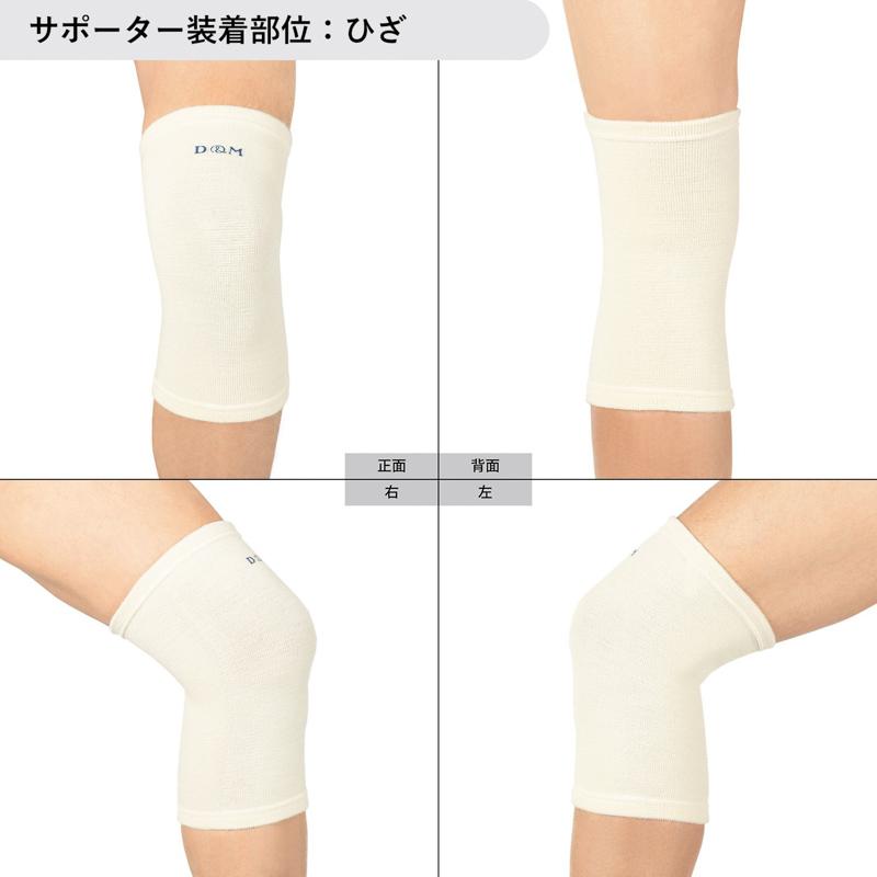 ウールサポーター 膝(ひざ)用