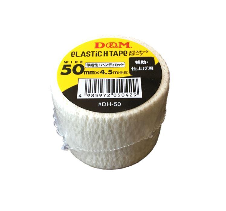 伸縮性 エラスチックHテープ 薄手タイプ 50mm×4.5m(伸長) #DH-50