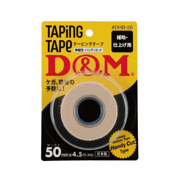 伸縮性 エラスチックHテープ 薄手タイプ 50mm×4.5m(伸長)(ブリスターパック)#DHB-50