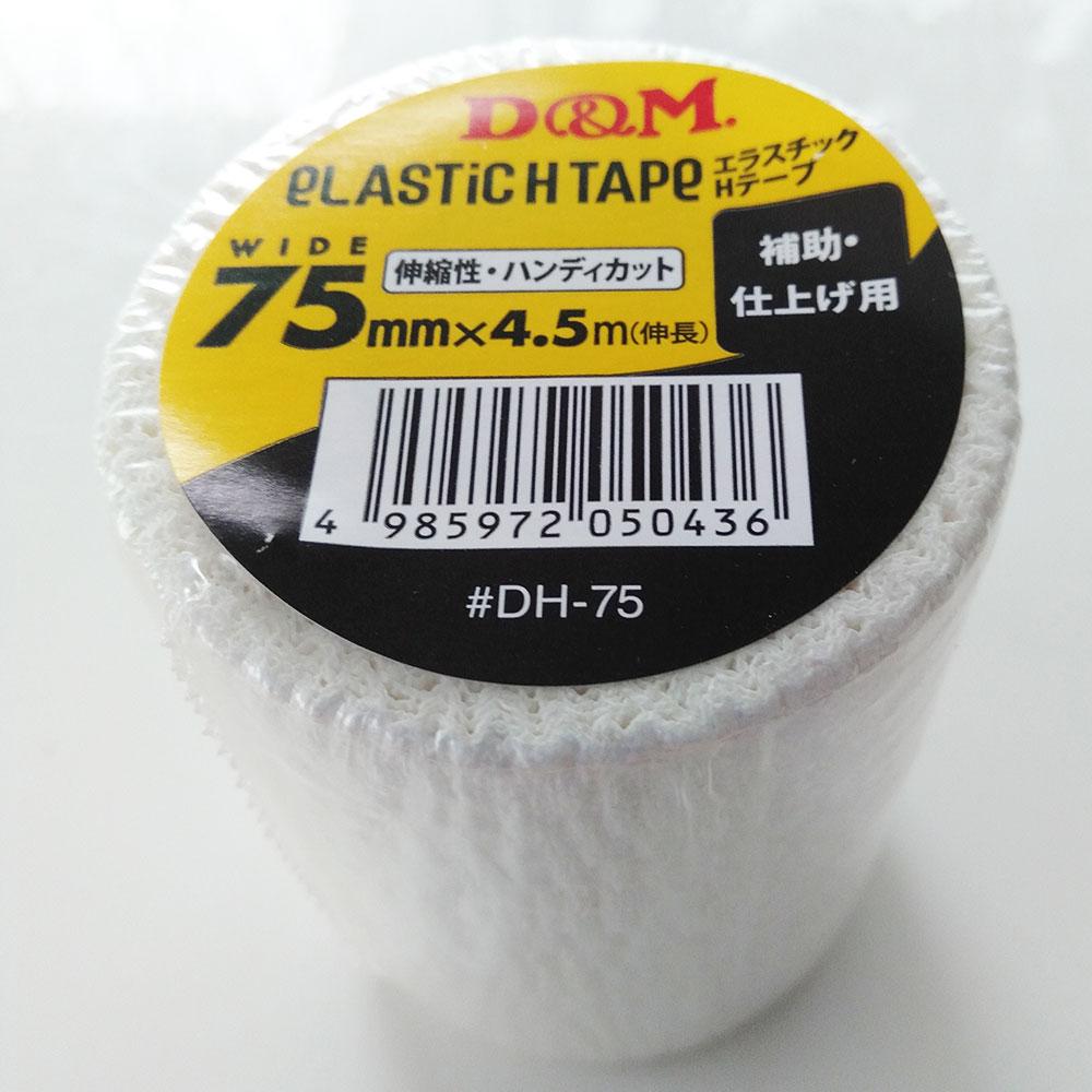 伸縮性 エラスチックHテープ 薄手タイプ 75mm×4.5m(伸長) #DH-75