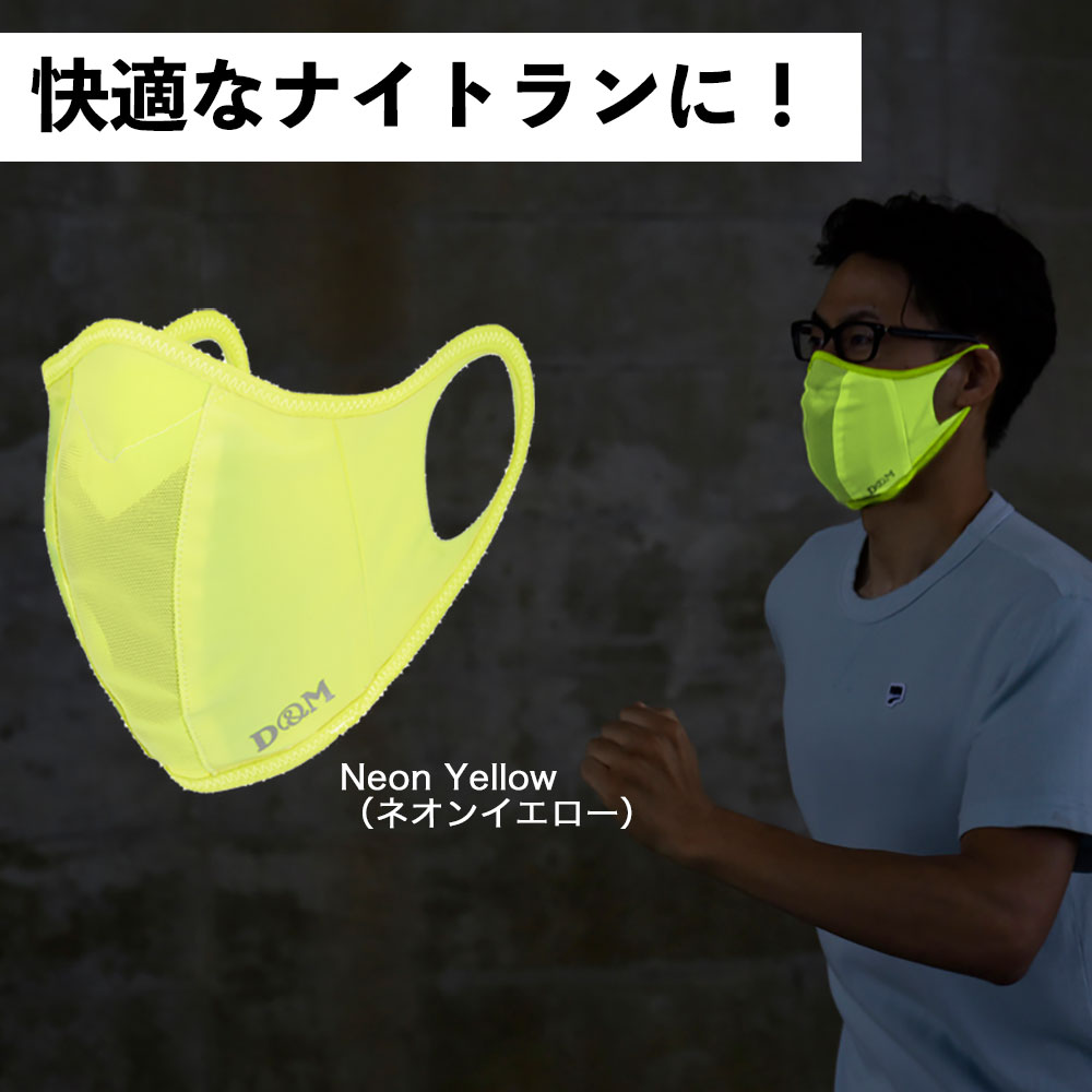 【2点以上でセット割】ランナーマスク 大人用