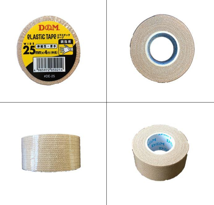 伸縮性 エラスチックテープ 25mm×4m(伸長) #DE-25