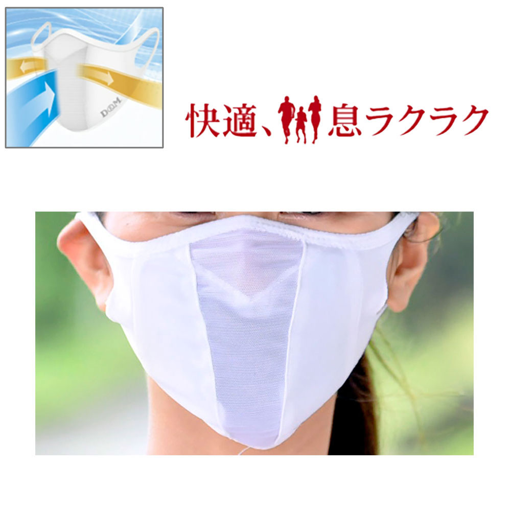 \8月末まで送料無料/【2点以上でセット割】ランナーマスク こども用