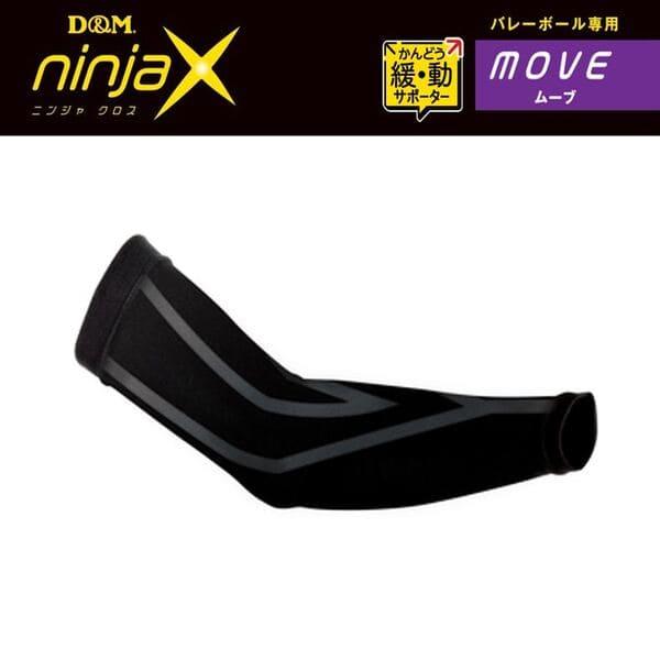 ninjaX バレーボール ムーブ 緩動アームサポーター