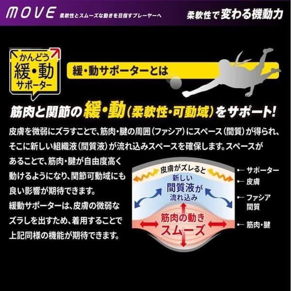 ninjaX バレーボール ムーブ 緩動アームサポーター (1ペア入り)