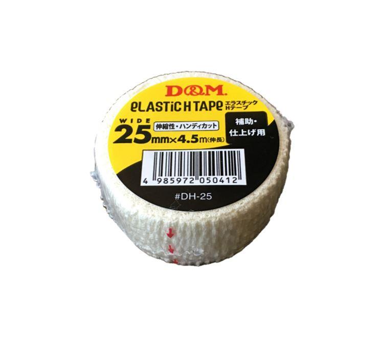 伸縮性 エラスチックHテープ 薄手タイプ 25mm×4.5m(伸長) #DH-25