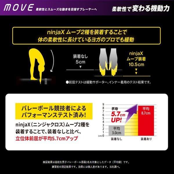ninjaX バレーボール ムーブ メンズ緩動スポーツインナー
