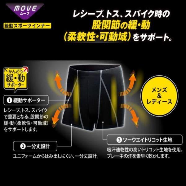 ninjaX バレーボール ムーブ レディース緩動スポーツインナー