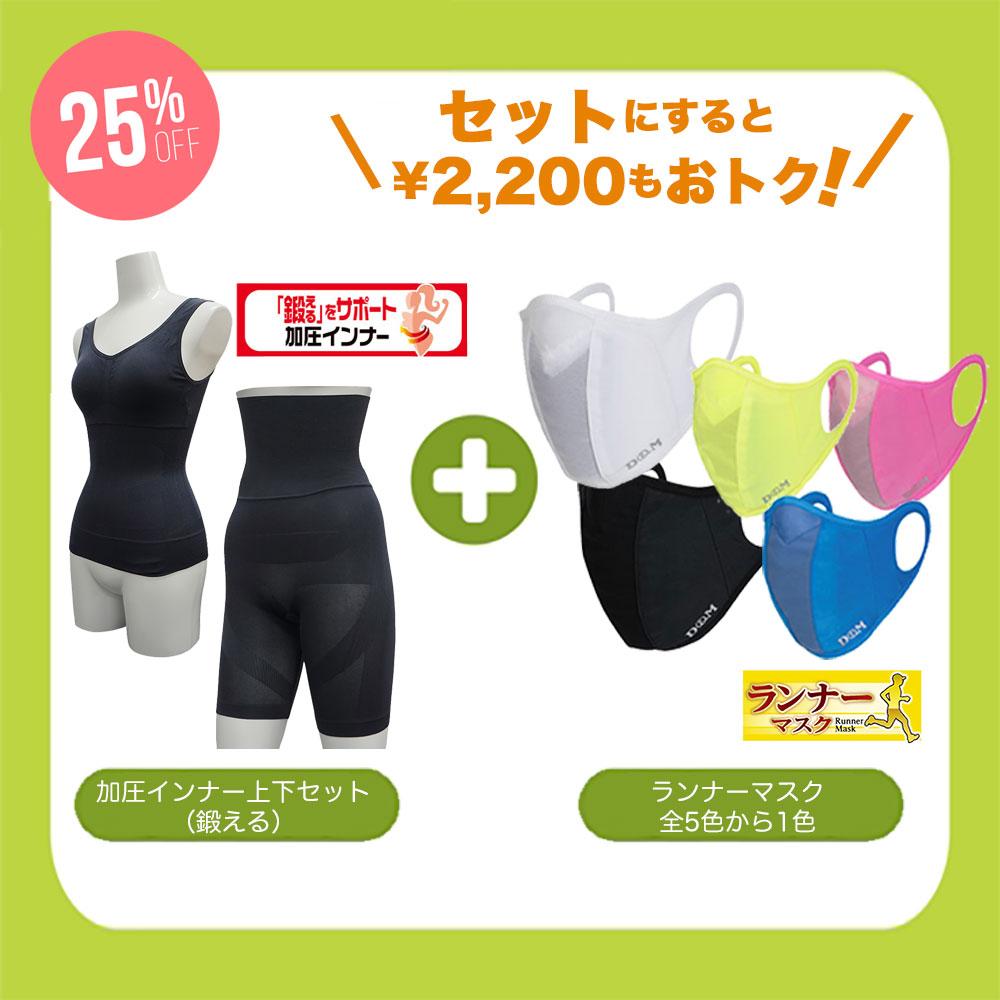 【25%OFF】加圧インナー上下セット(鍛える)×ランナーマスク