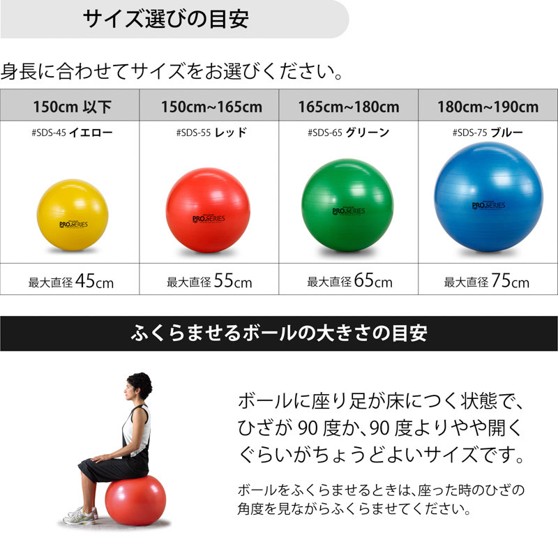 エクササイズボール 直径55cm #SDS-55