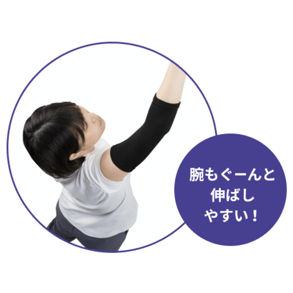 緩動サポーター 肘(ひじ)用