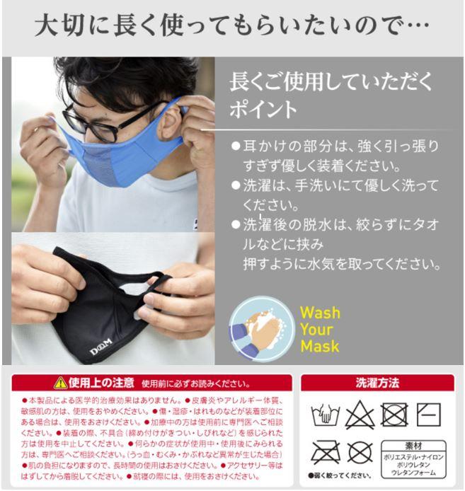 ランナーマスク 大人用★
