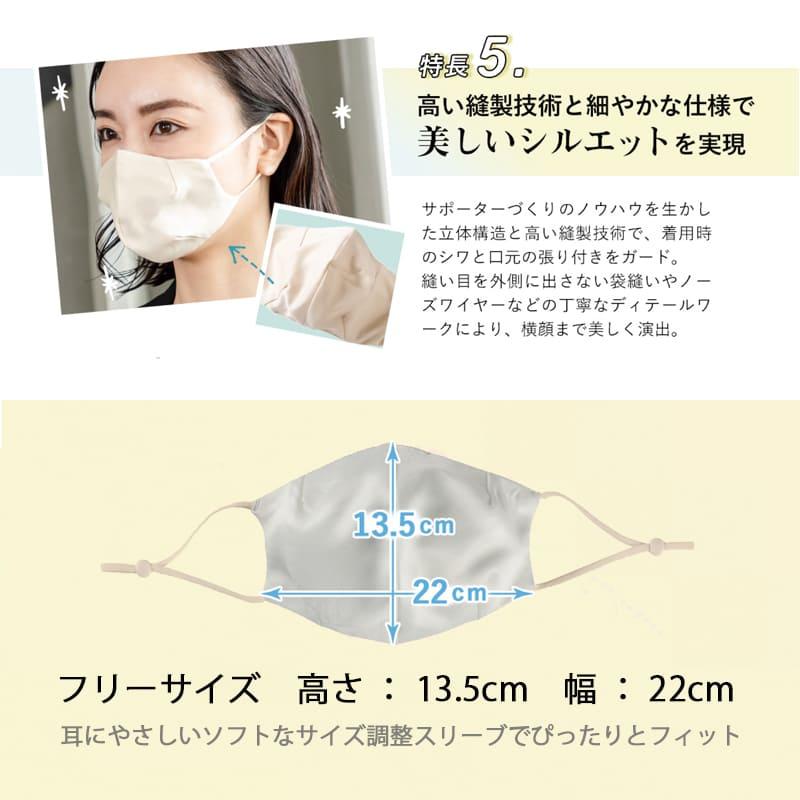 【2点以上でセット割】メイク移りが目立ちにくいサテンフィットマスク