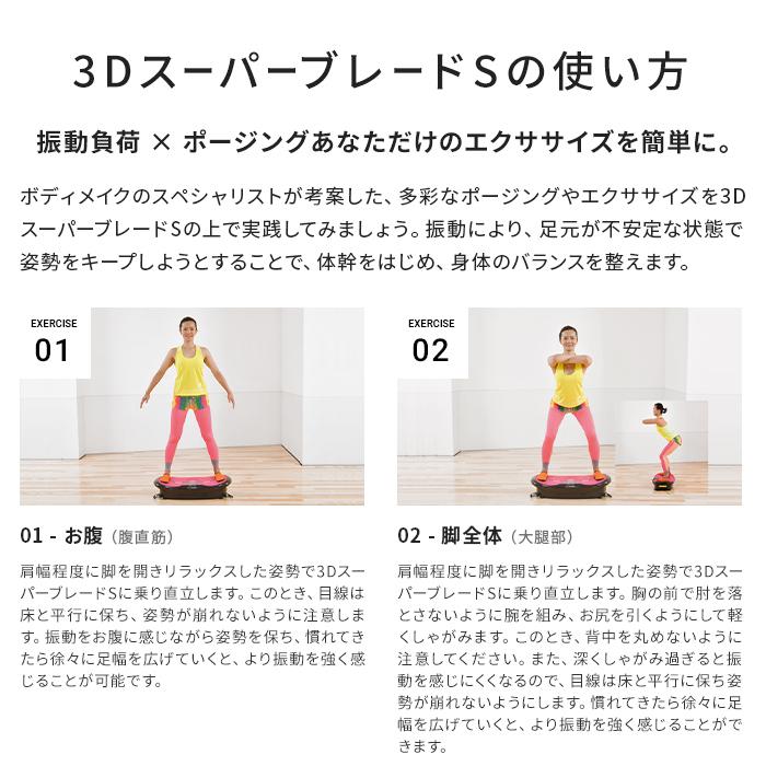 3DスーパーブレードS SB-002