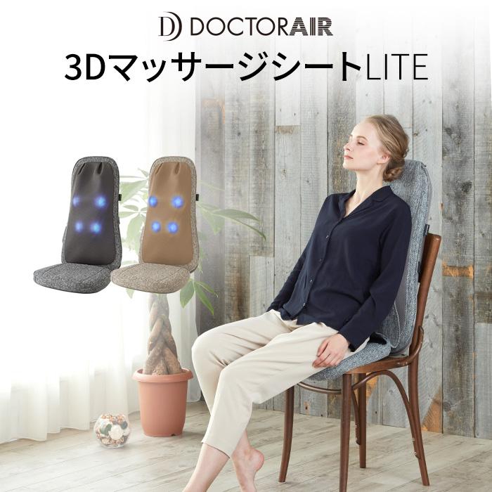 3Dマッサージシート LITE MS-03