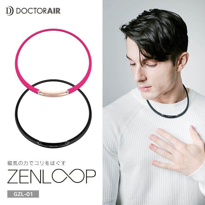 ZENLOOP 磁気炭素ネックレス GZL-01 review_pre