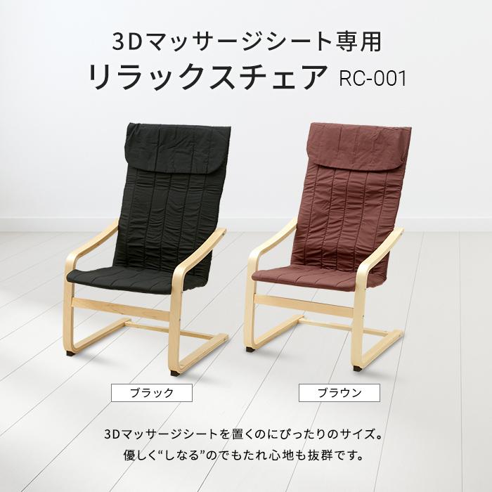 【セール品】3DマッサージシートS MS-001