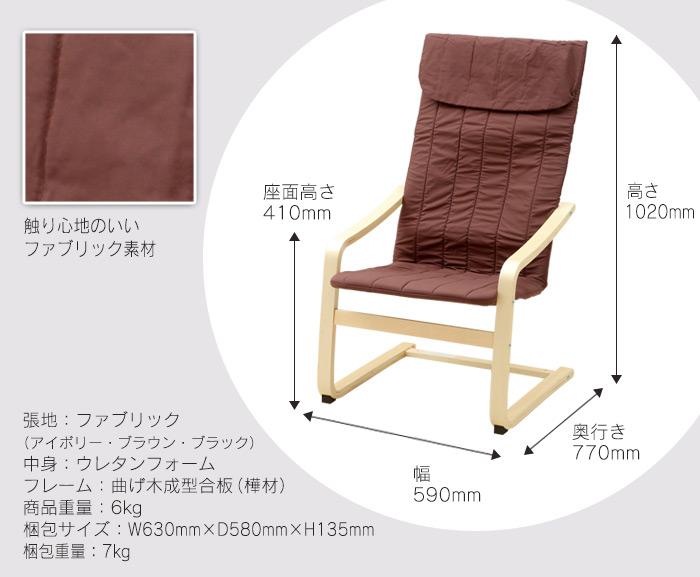 リラックスチェア RC-001